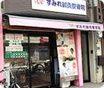 神戸市住吉区すみれ鍼灸整骨院外観写真