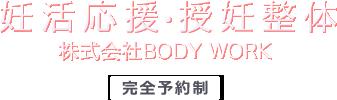 妊活応援・授妊整体株式会社BODYWORKS 完全予約制