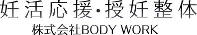 妊活応援・授妊整体 株式会社BODYWORKS